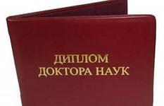 Введена новая система защиты докторской диссертации uz doktor jpg