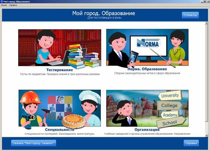 Главная страница программы