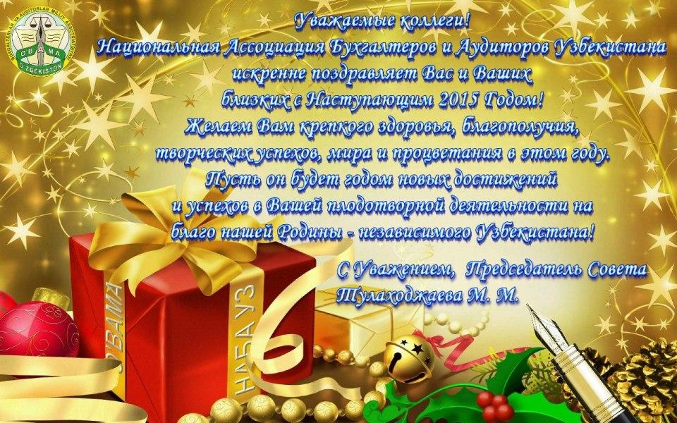 Новогоднее поздравление от коллег