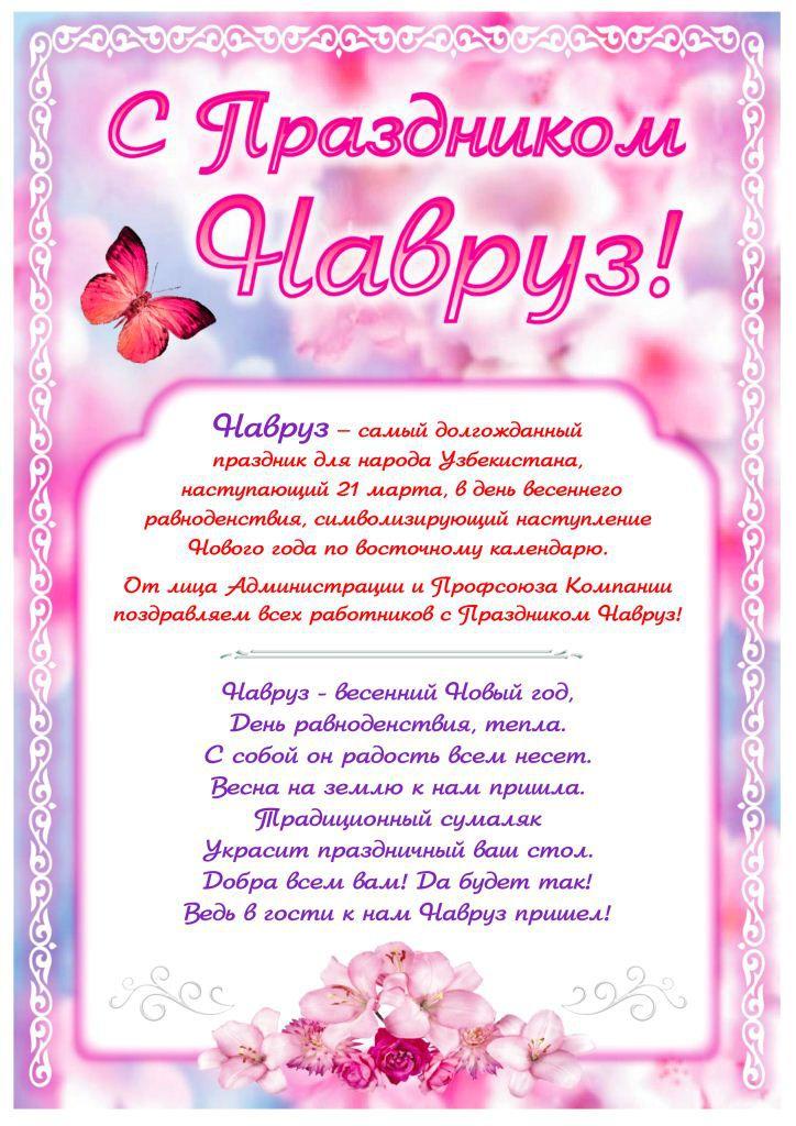 Стихи. поздравления с праздниками