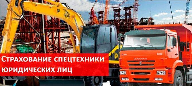Страхование спецтехники онлайн пассажирские перевозки в украину из крыма