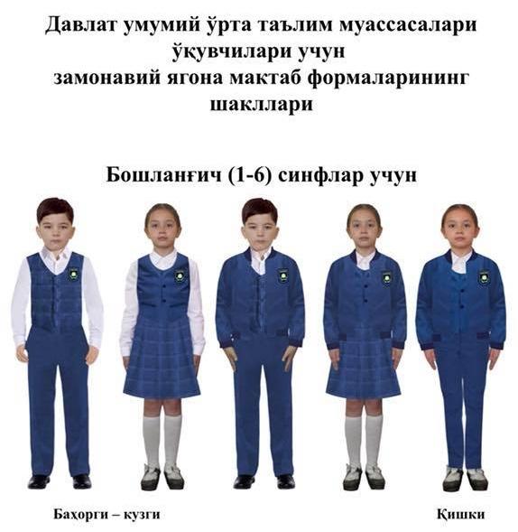 418c6c21753c Производством формы будут заниматься предприятия, перечень которых утвердит  Ассоциация «Узтукимачиликсаноат». Купить школьную форму можно ...