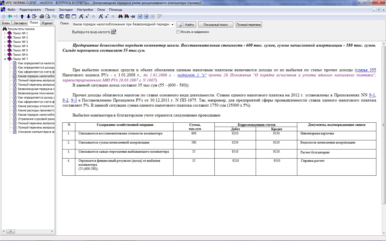 Солженицын Один день Ивана Денисовича  читать онлайн
