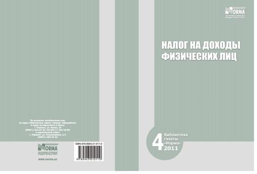 самоучитель по бухгалтерскому учету узбекистан