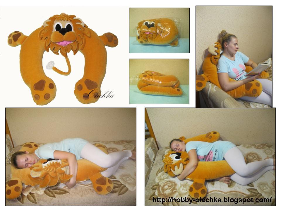 Подушка лев под голову своими руками